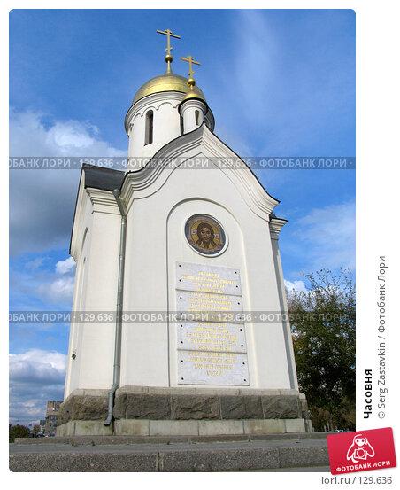 Часовня, фото № 129636, снято 7 октября 2004 г. (c) Serg Zastavkin / Фотобанк Лори