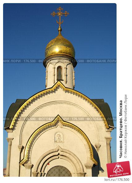 Часовня. Братцево. Москва, фото № 176500, снято 7 января 2008 г. (c) Николай Коржов / Фотобанк Лори