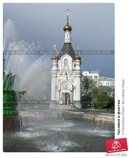 Часовня и фонтан, фото № 91016, снято 24 мая 2006 г. (c) Parmenov Pavel / Фотобанк Лори