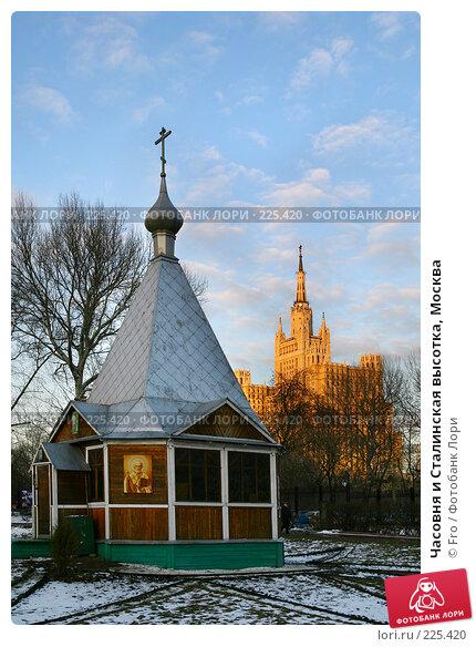 Часовня и Сталинская высотка, Москва, фото № 225420, снято 9 марта 2008 г. (c) Fro / Фотобанк Лори