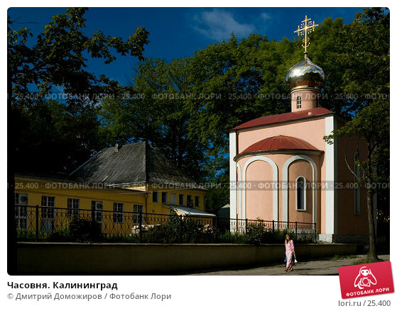 Часовня. Калининград, фото № 25400, снято 16 августа 2006 г. (c) Дмитрий Доможиров / Фотобанк Лори