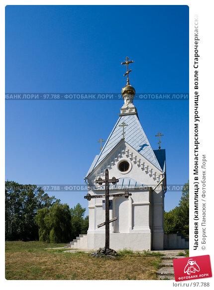 Часовня (камплица) в Монастырском урочище возле Старочеркасска, фото № 97788, снято 25 августа 2007 г. (c) Борис Панасюк / Фотобанк Лори