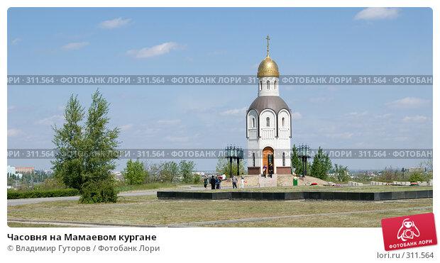Часовня на Мамаевом кургане, фото № 311564, снято 9 мая 2008 г. (c) Владимир Гуторов / Фотобанк Лори