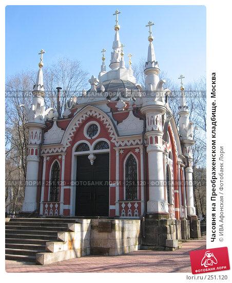 Часовня на Преображенском кладбище. Москва, фото № 251120, снято 30 марта 2008 г. (c) ИВА Афонская / Фотобанк Лори