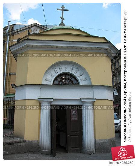 Часовня Никольской церкви, построена в 1832г. Санкт-Петербург, фото № 286280, снято 11 мая 2008 г. (c) Заноза-Ру / Фотобанк Лори