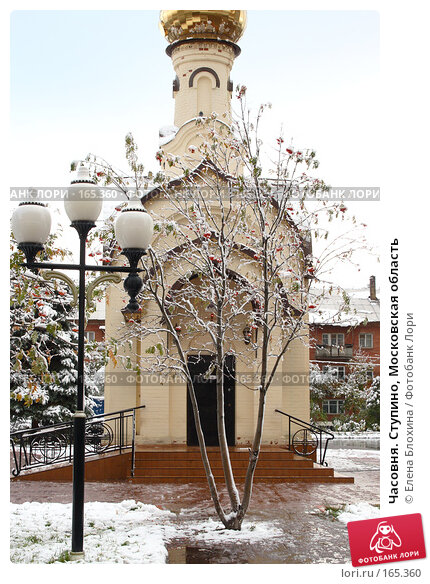 Часовня. Ступино, Московская область, эксклюзивное фото № 165360, снято 16 октября 2007 г. (c) Елена Блохина / Фотобанк Лори