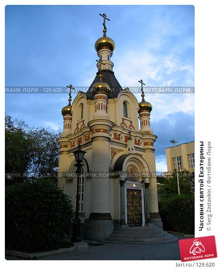 Часовня святой Екатерины, фото № 129620, снято 12 июня 2005 г. (c) Serg Zastavkin / Фотобанк Лори