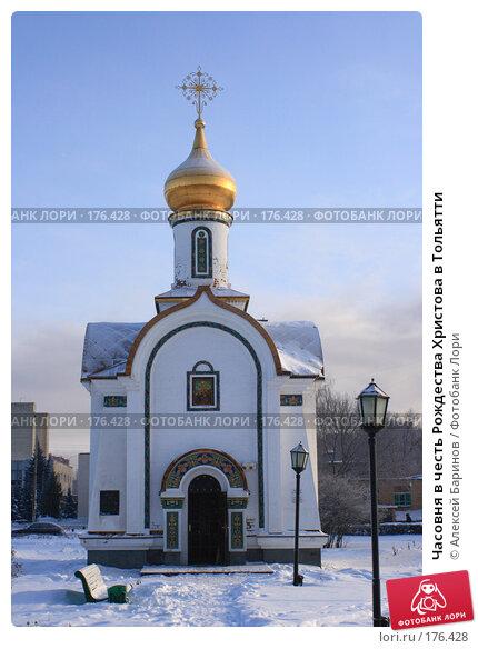 Часовня в честь Рождества Христова в Тольятти, фото № 176428, снято 5 января 2008 г. (c) Алексей Баринов / Фотобанк Лори