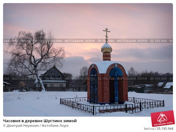 Часовня в деревне Шустино зимой. Редакционное фото, фотограф Дмитрий Неумоин / Фотобанк Лори