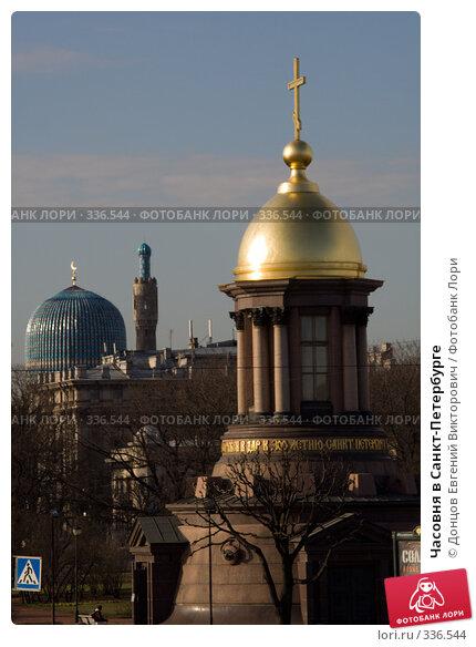 Часовня в Санкт-Петербурге, фото № 336544, снято 15 апреля 2008 г. (c) Донцов Евгений Викторович / Фотобанк Лори