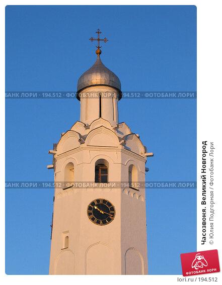 Часозвоня. Великий Новгород, фото № 194512, снято 13 декабря 2004 г. (c) Юлия Селезнева / Фотобанк Лори