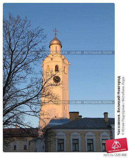 Купить «Часозвоня. Великий Новгород», фото № 220488, снято 13 декабря 2004 г. (c) Юлия Селезнева / Фотобанк Лори