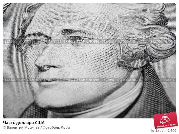 Купить «Часть доллара США», фото № 112500, снято 2 февраля 2007 г. (c) Валентин Мосичев / Фотобанк Лори