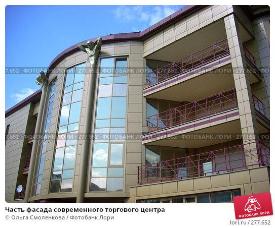 Часть фасада современного торгового центра, фото № 277652, снято 5 мая 2008 г. (c) Ольга Смоленкова / Фотобанк Лори