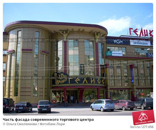 Купить «Часть фасада современного торгового центра», фото № 277656, снято 5 мая 2008 г. (c) Ольга Смоленкова / Фотобанк Лори