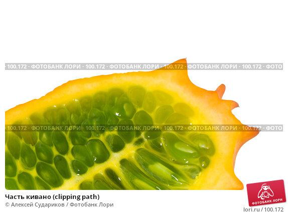 Купить «Часть кивано (clipping path)», фото № 100172, снято 17 октября 2007 г. (c) Алексей Судариков / Фотобанк Лори