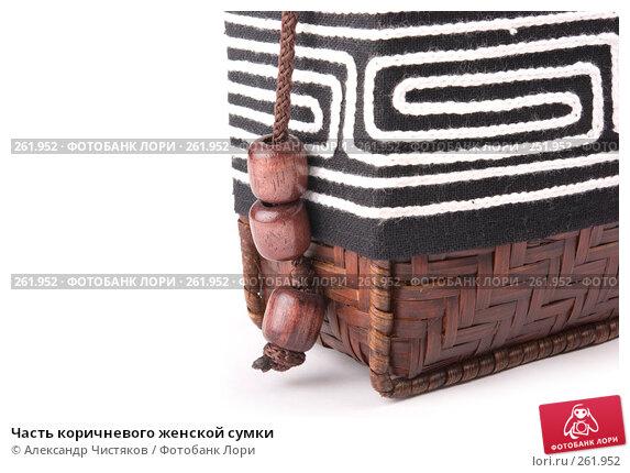 Часть коричневого женской сумки, фото № 261952, снято 23 апреля 2008 г. (c) Александр Чистяков / Фотобанк Лори