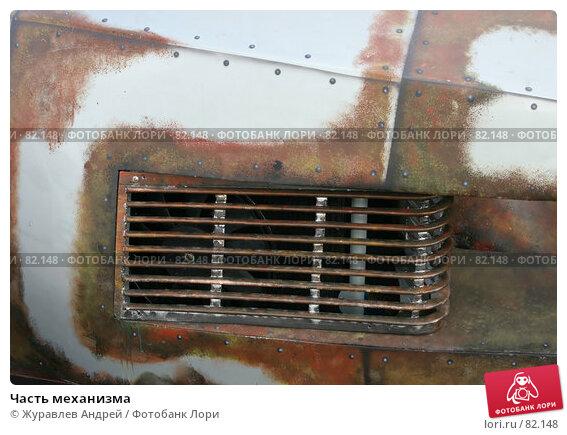Часть механизма, эксклюзивное фото № 82148, снято 8 июля 2007 г. (c) Журавлев Андрей / Фотобанк Лори