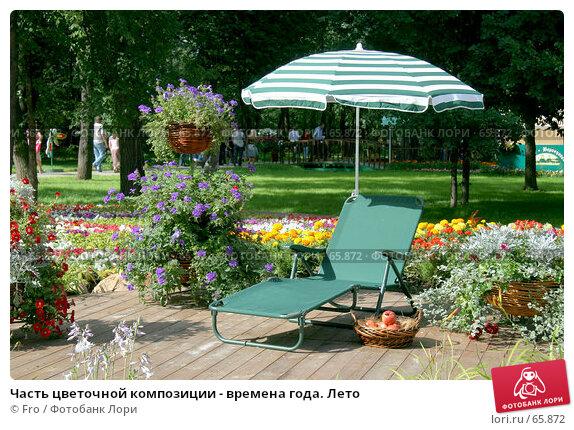 Купить «Часть цветочной композиции - времена года. Лето», фото № 65872, снято 14 июля 2007 г. (c) Fro / Фотобанк Лори
