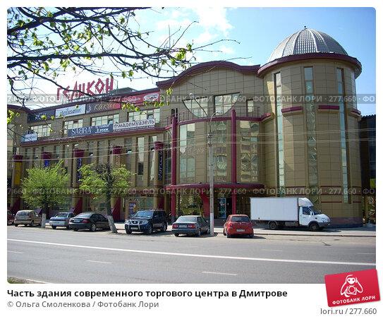 Часть здания современного торгового центра в Дмитрове, фото № 277660, снято 5 мая 2008 г. (c) Ольга Смоленкова / Фотобанк Лори