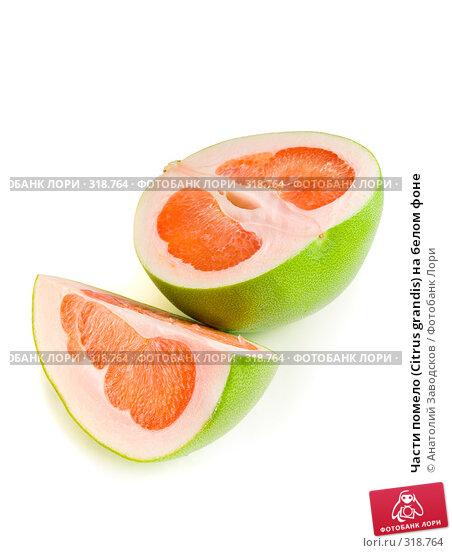 Части помело (Citrus grandis) на белом фоне, фото № 318764, снято 3 февраля 2007 г. (c) Анатолий Заводсков / Фотобанк Лори