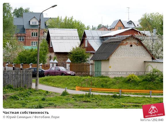Купить «Частная собственность», фото № 292840, снято 18 мая 2008 г. (c) Юрий Синицын / Фотобанк Лори