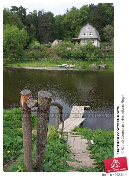 Частная собственность, фото № 292844, снято 18 мая 2008 г. (c) Юрий Синицын / Фотобанк Лори