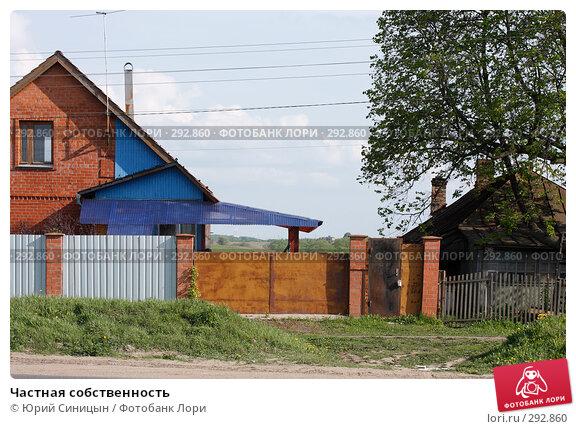 Купить «Частная собственность», фото № 292860, снято 18 мая 2008 г. (c) Юрий Синицын / Фотобанк Лори