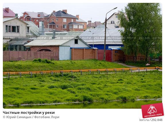 Купить «Частные постройки у реки», фото № 292848, снято 18 мая 2008 г. (c) Юрий Синицын / Фотобанк Лори