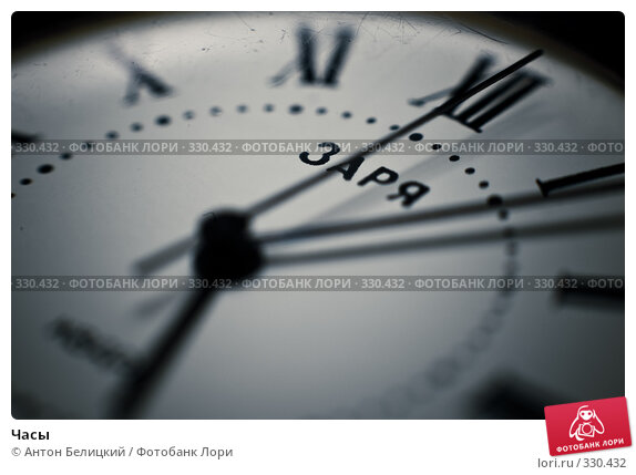 Часы, фото № 330432, снято 22 июня 2008 г. (c) Антон Белицкий / Фотобанк Лори