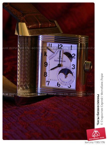 Часы бизнесмены, фото № 193176, снято 3 февраля 2008 г. (c) Старостин Сергей / Фотобанк Лори