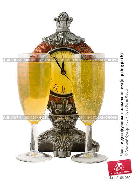 Часы и два фужера с шампанским (clipping path), фото № 106080, снято 20 октября 2007 г. (c) Алексей Судариков / Фотобанк Лори
