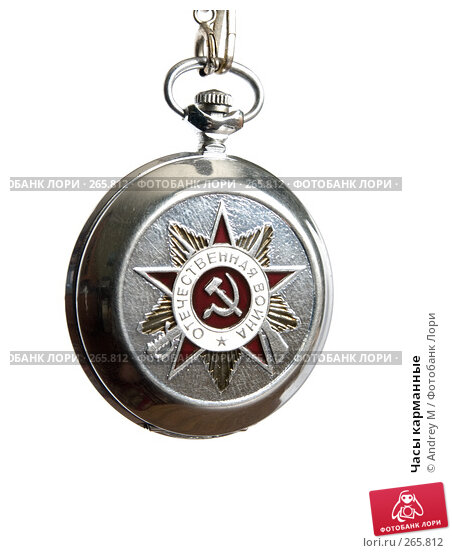Часы карманные, фото № 265812, снято 20 февраля 2008 г. (c) Andrey M / Фотобанк Лори