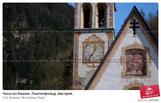 Часы на башне. Лангенфельд, Австрия., фото № 264984, снято 27 апреля 2008 г. (c) А. Клипак / Фотобанк Лори