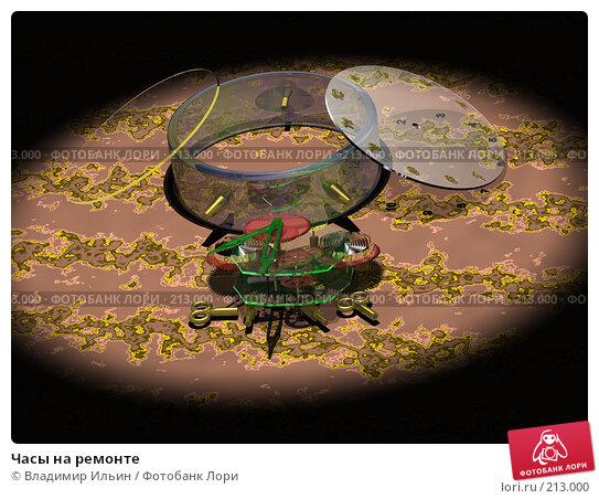Купить «Часы на ремонте», иллюстрация № 213000 (c) Владимир Ильин / Фотобанк Лори