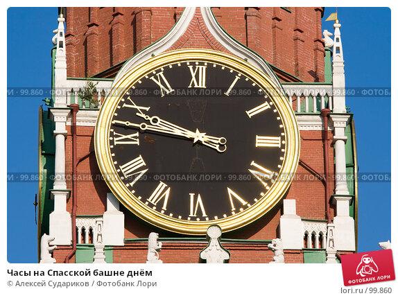 Часы на Спасской башне днём, фото № 99860, снято 25 сентября 2007 г. (c) Алексей Судариков / Фотобанк Лори