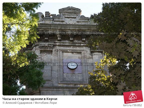 Купить «Часы на старом здании в Керчи», фото № 59852, снято 8 июня 2007 г. (c) Алексей Судариков / Фотобанк Лори