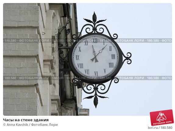 Часы на стене здания, фото № 180580, снято 19 января 2008 г. (c) Anna Kavchik / Фотобанк Лори