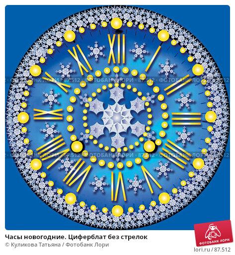 Часы новогодние. Циферблат без стрелок, иллюстрация № 87512 (c) Куликова Татьяна / Фотобанк Лори