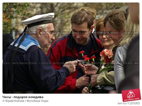 Часы - подарок комдива, фото № 1273872, снято 9 мая 2006 г. (c) Юрий Кобзев / Фотобанк Лори