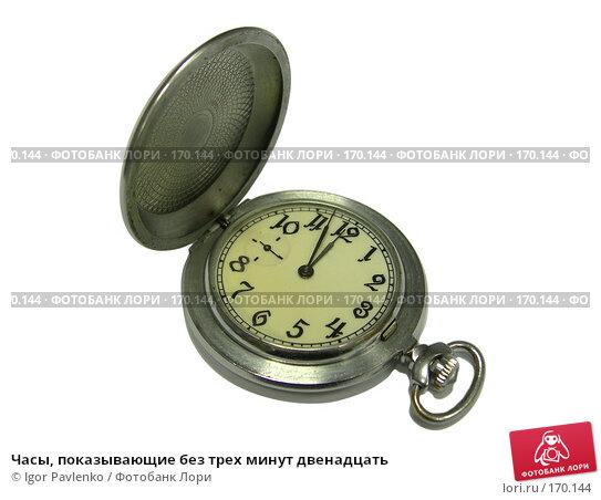 Часы, показывающие без трех минут двенадцать, фото № 170144, снято 13 июня 2007 г. (c) Igor Pavlenko / Фотобанк Лори