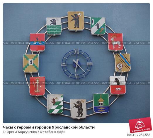 Часы с гербами городов Ярославской области, эксклюзивное фото № 234556, снято 24 августа 2006 г. (c) Ирина Борсученко / Фотобанк Лори