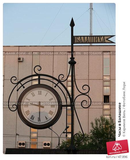 Часы в Балашихе, фото № 47896, снято 26 мая 2007 г. (c) Каримов Виль / Фотобанк Лори