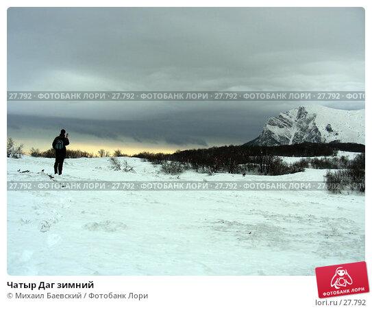 Чатыр Даг зимний, фото № 27792, снято 2 января 2007 г. (c) Михаил Баевский / Фотобанк Лори