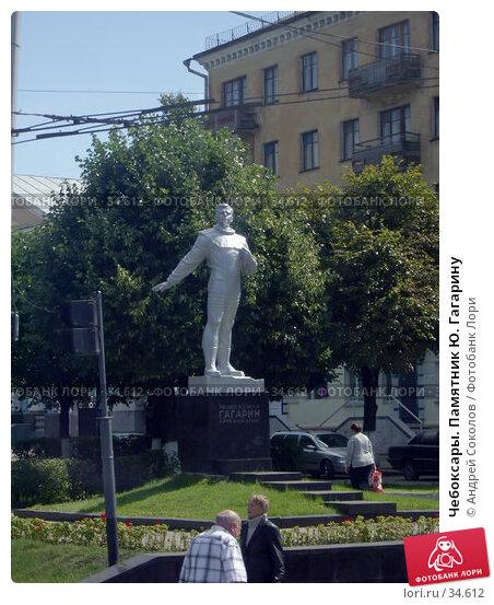 Чебоксары. Памятник Ю. Гагарину, фото № 34612, снято 27 июня 2017 г. (c) Андрей Соколов / Фотобанк Лори