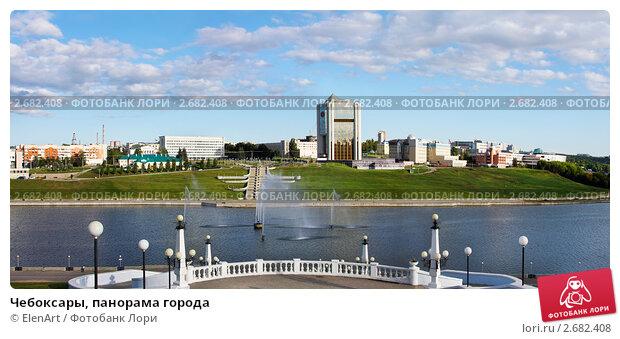 Купить «Чебоксары, панорама города», фото № 2682408, снято 19 ноября 2018 г. (c) ElenArt / Фотобанк Лори