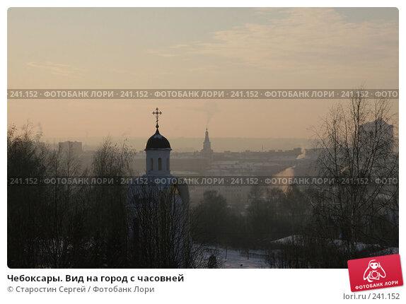 Чебоксары. Вид на город с часовней, фото № 241152, снято 14 декабря 2007 г. (c) Старостин Сергей / Фотобанк Лори