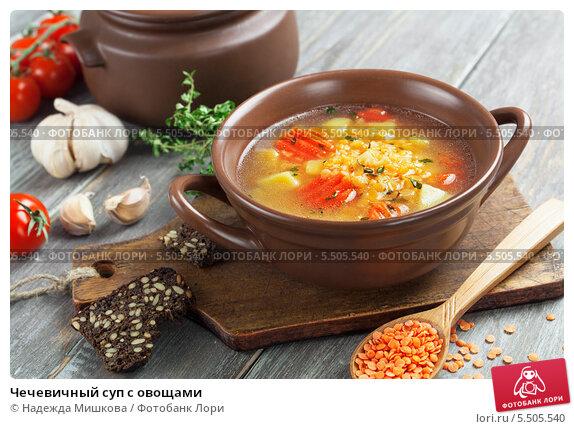 Купить «Чечевичный суп с овощами», фото № 5505540, снято 19 января 2014 г. (c) Надежда Мишкова / Фотобанк Лори