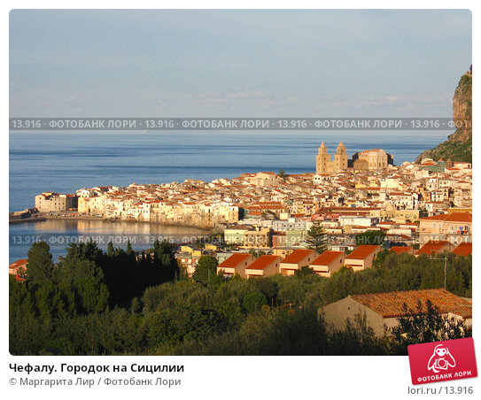 Чефалу. Городок на Сицилии, фото № 13916, снято 5 ноября 2006 г. (c) Маргарита Лир / Фотобанк Лори