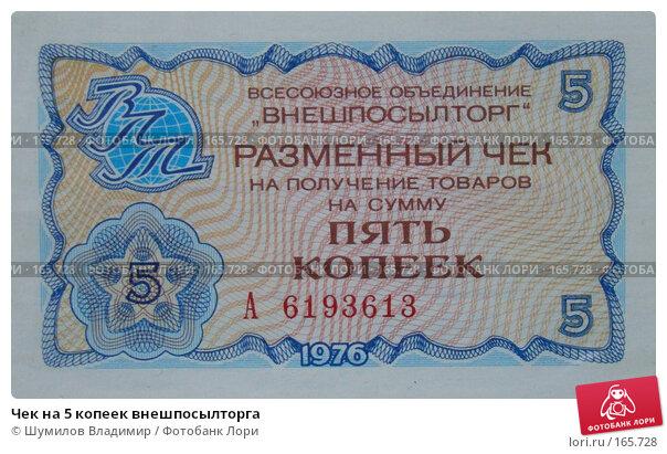 Чек на 5 копеек внешпосылторга, фото № 165728, снято 23 декабря 2007 г. (c) Шумилов Владимир / Фотобанк Лори